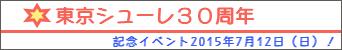 東京シューレ30周年