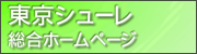東京シューレ総合ホームページ